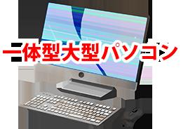 一体型大型パソコン