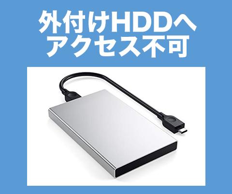 外付けHDDへ アクセス不可