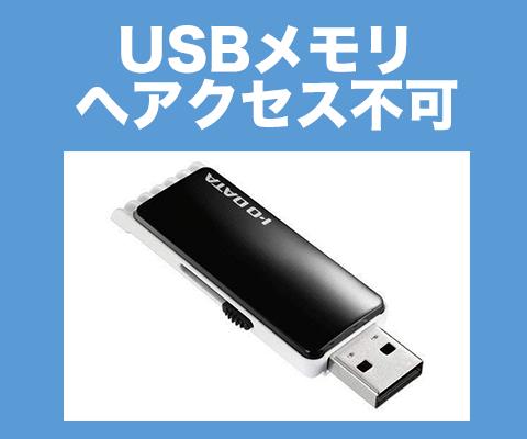 USBメモリ へアクセス不可