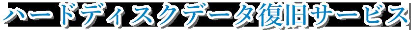 ハードディスクデータ復旧サービス