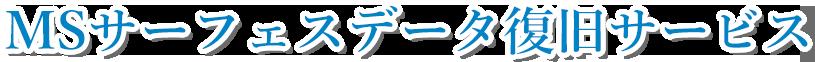 MSサーフェスデータ復旧サービス